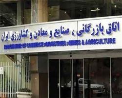 کارگروه بررسی لوایح بانکی در اتاق ایران تشکیل می شود