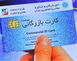 سوء استفاده ۱۵ میلیارد تومانی از کارت بازرگانی اجارهای + سند